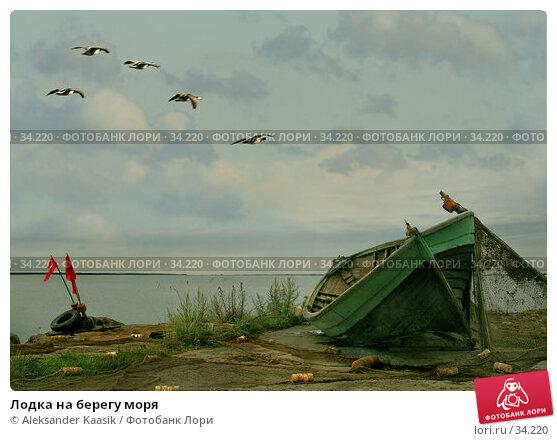 Купить «Лодка на берегу моря», фото № 34220, снято 25 апреля 2018 г. (c) Aleksander Kaasik / Фотобанк Лори