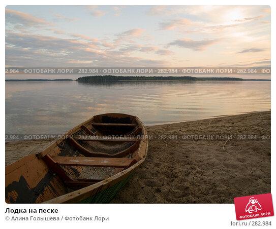 Лодка на песке, эксклюзивное фото № 282984, снято 10 мая 2008 г. (c) Алина Голышева / Фотобанк Лори
