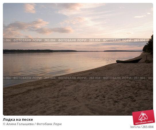 Купить «Лодка на песке», эксклюзивное фото № 283004, снято 10 мая 2008 г. (c) Алина Голышева / Фотобанк Лори