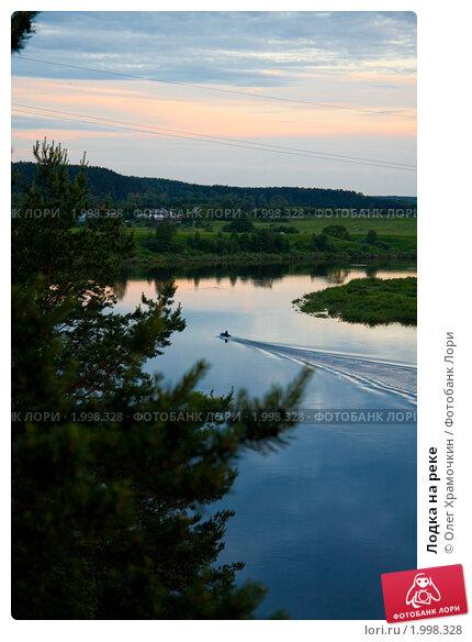 Лодка на реке. Стоковое фото, фотограф Олег Храмочкин / Фотобанк Лори