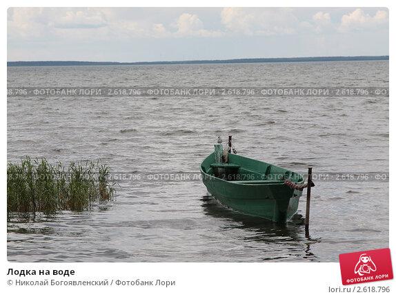Купить «Лодка на воде», фото № 2618796, снято 22 июня 2011 г. (c) Николай Богоявленский / Фотобанк Лори
