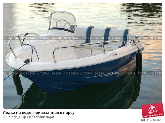 Купить «Лодка на воде, привязанная к пирсу», фото № 84820, снято 11 июля 2007 г. (c) Golden_Tulip / Фотобанк Лори