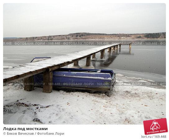 Лодка под мостками, фото № 169448, снято 10 ноября 2007 г. (c) Бяков Вячеслав / Фотобанк Лори