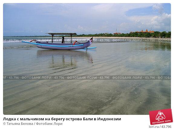 Лодка с мальчиком на берегу острова Бали в Индонезии, эксклюзивное фото № 43796, снято 23 ноября 2004 г. (c) Татьяна Белова / Фотобанк Лори