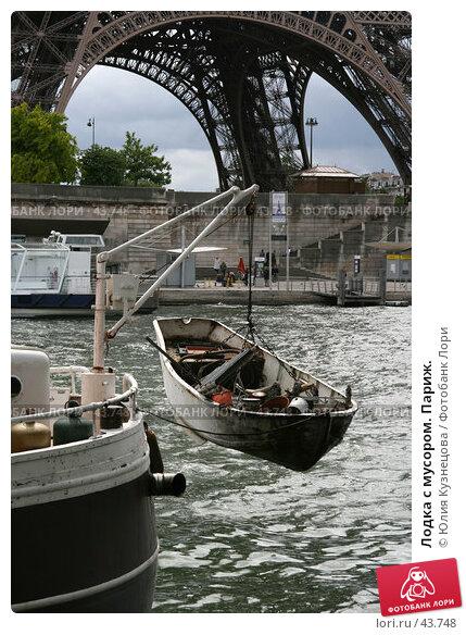 Лодка с мусором. Париж., фото № 43748, снято 8 мая 2007 г. (c) Юлия Кузнецова / Фотобанк Лори