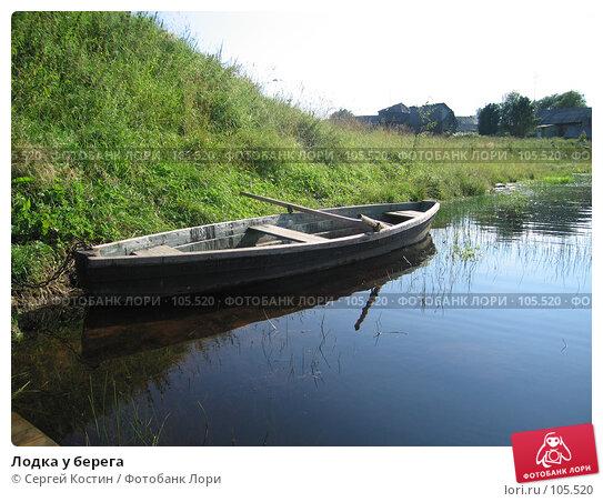 Лодка у берега, фото № 105520, снято 12 августа 2007 г. (c) Сергей Костин / Фотобанк Лори