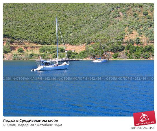 Купить «Лодка в Средиземном море», фото № 262456, снято 28 июня 2007 г. (c) Юлия Селезнева / Фотобанк Лори