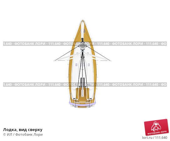 Купить «Лодка, вид сверху», иллюстрация № 111640 (c) ИЛ / Фотобанк Лори