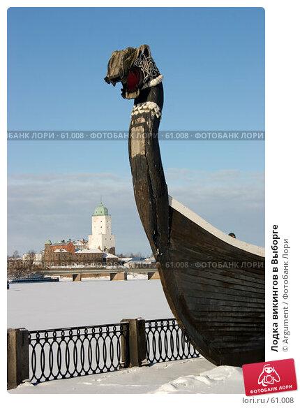 Купить «Лодка викингов в Выборге», фото № 61008, снято 19 марта 2006 г. (c) Argument / Фотобанк Лори