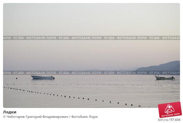 Лодки, фото № 97604, снято 29 сентября 2006 г. (c) Чеботарев Григорий Владимирович / Фотобанк Лори