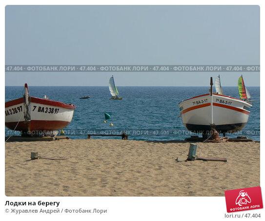 Купить «Лодки на берегу», эксклюзивное фото № 47404, снято 20 сентября 2006 г. (c) Журавлев Андрей / Фотобанк Лори