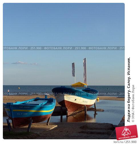 Лодки на берегу. Салоу. Испания., фото № 251900, снято 25 сентября 2006 г. (c) УНА / Фотобанк Лори