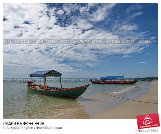 Купить «Лодки на фоне неба», фото № 297564, снято 27 декабря 2007 г. (c) Андрей Голубев / Фотобанк Лори