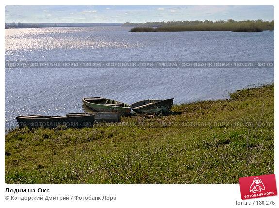 Купить «Лодки на Оке», фото № 180276, снято 6 мая 2007 г. (c) Кондорский Дмитрий / Фотобанк Лори