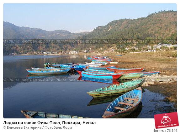 Лодки на озере Фива-Толл, Покхара, Непал, фото № 76144, снято 7 января 2007 г. (c) Елисеева Екатерина / Фотобанк Лори
