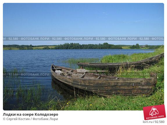 Лодки на озере Колодозеро, фото № 92580, снято 12 августа 2007 г. (c) Сергей Костин / Фотобанк Лори