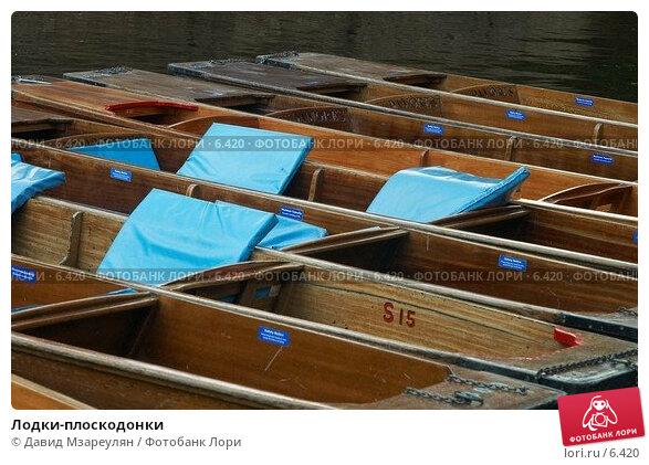 Лодки-плоскодонки, фото № 6420, снято 26 июля 2006 г. (c) Давид Мзареулян / Фотобанк Лори