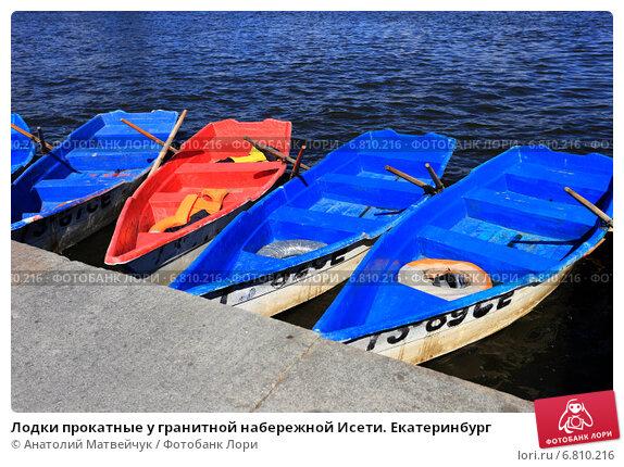 лодки в екб