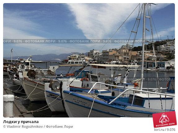 Купить «Лодки у причала», фото № 9076, снято 16 июня 2005 г. (c) Vladimir Rogozhnikov / Фотобанк Лори