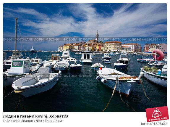 Лодки в гавани Rovinj, Хорватия (2012 год). Редакционное фото, фотограф Алексей Иванов / Фотобанк Лори