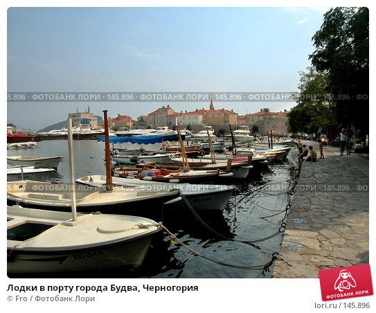 Купить «Лодки в порту города Будва, Черногория», фото № 145896, снято 19 апреля 2018 г. (c) Fro / Фотобанк Лори