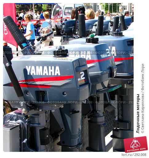 Лодочные моторы, фото № 292008, снято 18 мая 2008 г. (c) Светлана Кириллова / Фотобанк Лори
