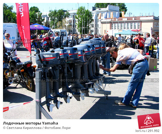 Купить «Лодочные моторы Yamaha», фото № 291992, снято 18 мая 2008 г. (c) Светлана Кириллова / Фотобанк Лори