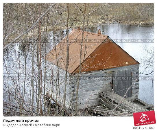 Купить «Лодочный причал», фото № 40680, снято 28 апреля 2007 г. (c) Удодов Алексей / Фотобанк Лори