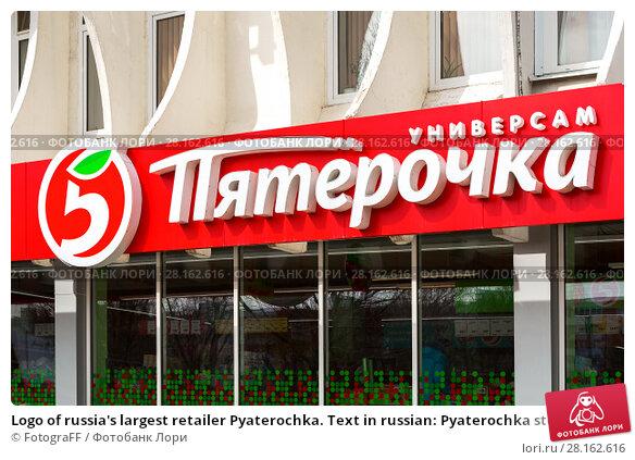 Купить «Logo of russia's largest retailer Pyaterochka. Text in russian: Pyaterochka store», фото № 28162616, снято 4 апреля 2017 г. (c) FotograFF / Фотобанк Лори