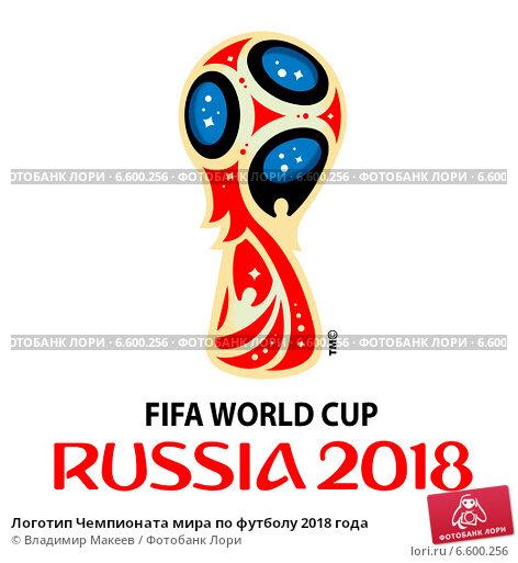 Купить «Логотип Чемпионата мира по футболу 2018 года», иллюстрация № 6600256 (c) Владимир Макеев / Фотобанк Лори
