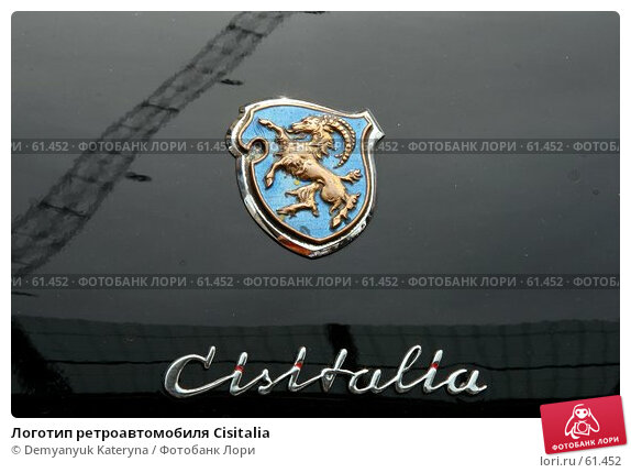 Купить «Логотип ретроавтомобиля Cisitalia», фото № 61452, снято 17 мая 2007 г. (c) Demyanyuk Kateryna / Фотобанк Лори