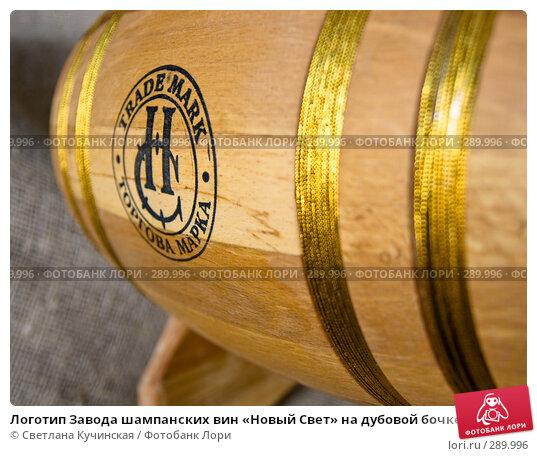 Купить «Логотип Завода шампанских вин «Новый Свет» на дубовой бочке», фото № 289996, снято 21 апреля 2018 г. (c) Светлана Кучинская / Фотобанк Лори