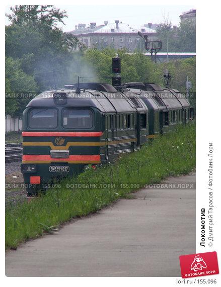 Локомотив, фото № 155096, снято 4 июня 2006 г. (c) Дмитрий Тарасов / Фотобанк Лори