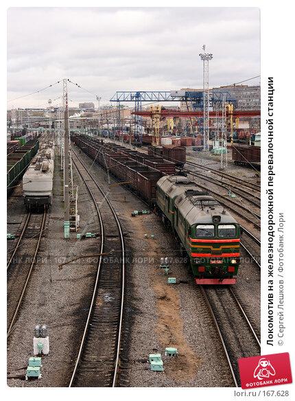 Локомотив на железнодорожной перевалочной станции, фото № 167628, снято 3 ноября 2007 г. (c) Сергей Лешков / Фотобанк Лори