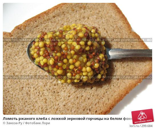 Ломоть ржаного хлеба с ложкой зерновой горчицы на белом фоне, фото № 299684, снято 24 мая 2008 г. (c) Заноза-Ру / Фотобанк Лори