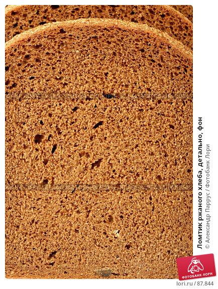 Ломтик ржаного хлеба, детально, фон, фото № 87844, снято 15 сентября 2007 г. (c) Александр Паррус / Фотобанк Лори