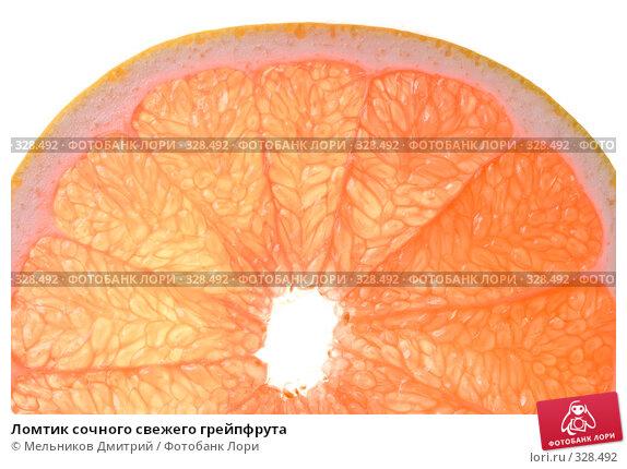 Ломтик сочного свежего грейпфрута, фото № 328492, снято 15 апреля 2008 г. (c) Мельников Дмитрий / Фотобанк Лори