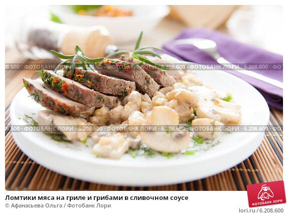 Мясо с шампиньонами в сливочном соусе