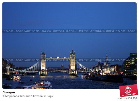 Лондон, фото № 124536, снято 31 декабря 2005 г. (c) Морозова Татьяна / Фотобанк Лори