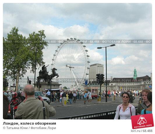 Лондон, колесо обозрения, эксклюзивное фото № 68488, снято 15 августа 2006 г. (c) Татьяна Юни / Фотобанк Лори