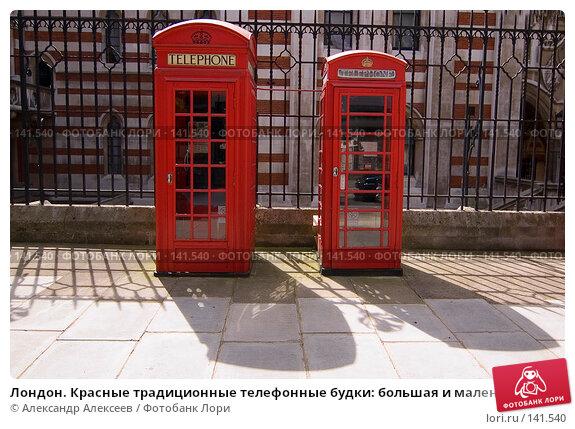 Лондон. Красные традиционные телефонные будки: большая и маленькая, эксклюзивное фото № 141540, снято 27 июля 2007 г. (c) Александр Алексеев / Фотобанк Лори