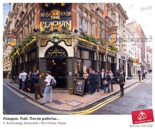 Купить «Лондон. Паб. После работы...», эксклюзивное фото № 141532, снято 26 июля 2007 г. (c) Александр Алексеев / Фотобанк Лори