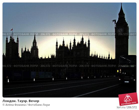 Лондон. Тауэр. Вечер, фото № 206572, снято 15 октября 2006 г. (c) Алёна Фомина / Фотобанк Лори