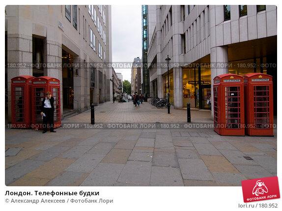 Лондон. Телефонные будки, эксклюзивное фото № 180952, снято 23 июля 2007 г. (c) Александр Алексеев / Фотобанк Лори