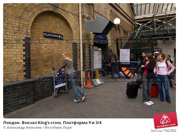 Лондон. Вокзал King's cross. Платформа 9 и 3/4, эксклюзивное фото № 162852, снято 25 июля 2007 г. (c) Александр Алексеев / Фотобанк Лори