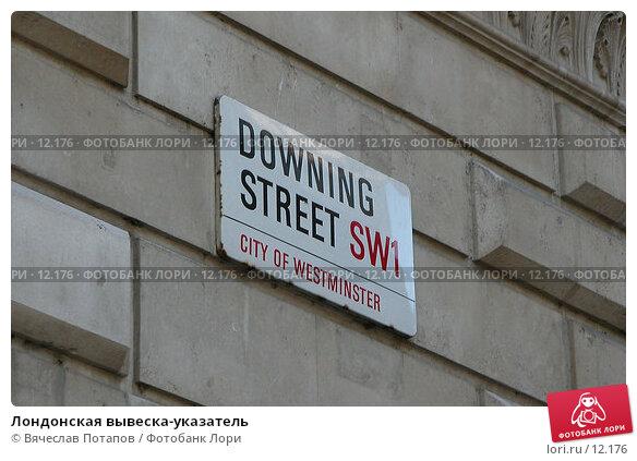 Лондонская вывеска-указатель, фото № 12176, снято 16 октября 2005 г. (c) Вячеслав Потапов / Фотобанк Лори