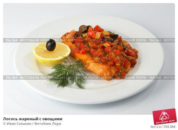 Лосось жареный с овощами, фото № 154364, снято 24 октября 2006 г. (c) Иван Сазыкин / Фотобанк Лори