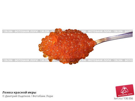 Ложка красной икры, фото № 130556, снято 8 декабря 2006 г. (c) Дмитрий Ощепков / Фотобанк Лори