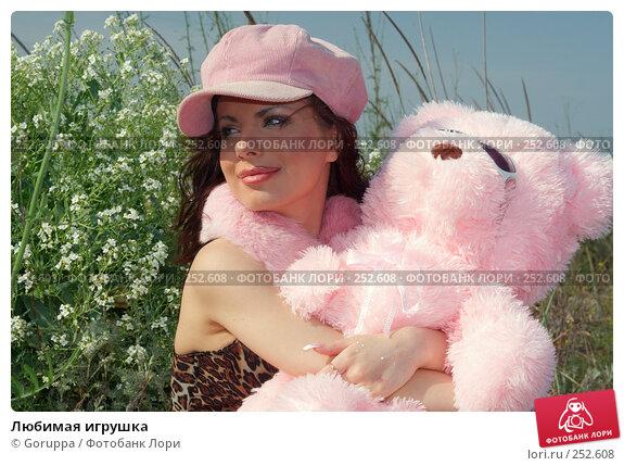 Любимая игрушка, фото № 252608, снято 26 мая 2007 г. (c) Goruppa / Фотобанк Лори