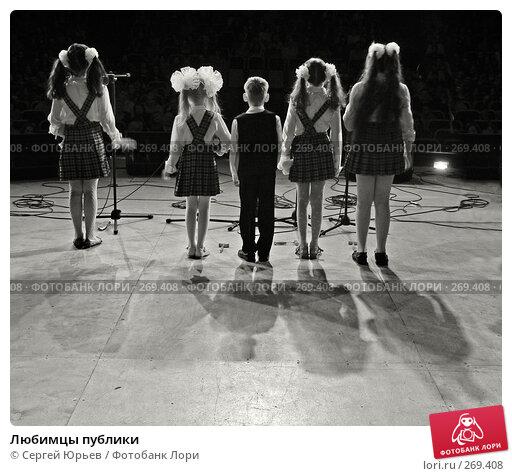 Купить «Любимцы публики», фото № 269408, снято 25 марта 2018 г. (c) Сергей Юрьев / Фотобанк Лори